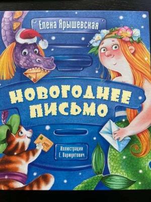 Елена Ярышевская