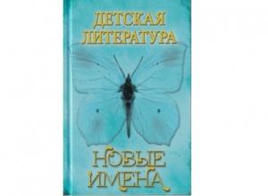 Сборник произведений молодых писателей