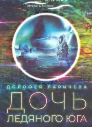 Дорофея Ларичева