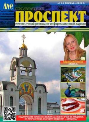«Проспект», Москва, апрель