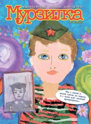 Творческий обзор, май. Журнал «Мурзилка»