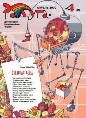 Журнал «Радуга», респ.Коми, апрель