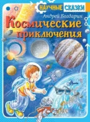 Андрей Богдарин
