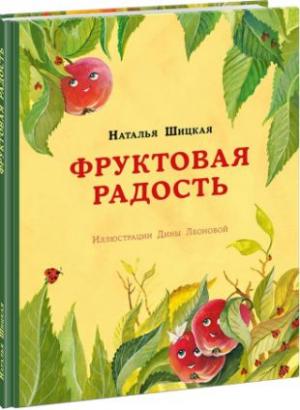 Наталья Шицкая