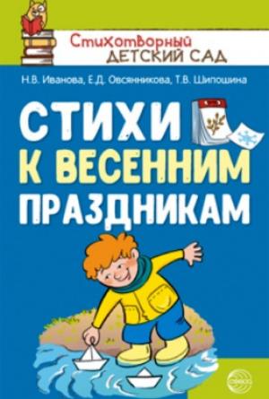 Н.Иванова, Е.Овсянникова,Т.Шипошина