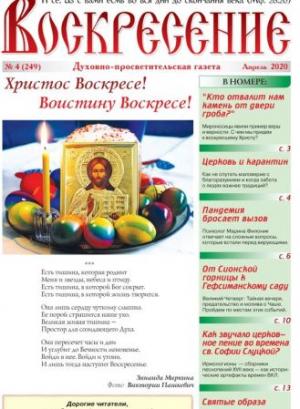 «ВОСКРЕСЕНИЕ», Минск, апрель