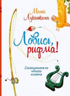 Маша Лукашкина