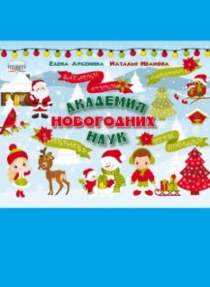 Елена Арсенина Наталья Иванова