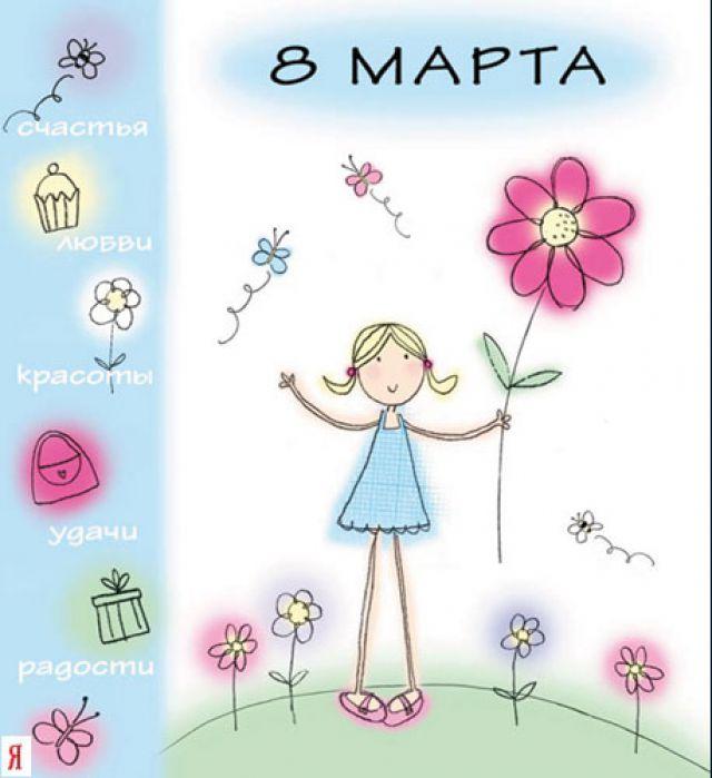Про, поздравить девочек с 8 марта картинки