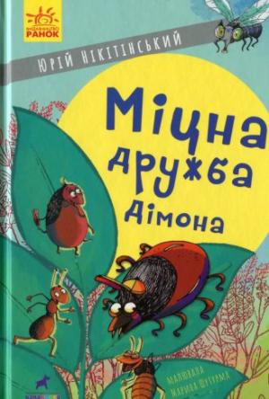 Юрий Никитинский