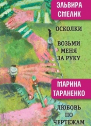 Марина Тараненко, Эльвира Смелик