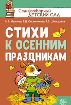 Н.Иванова, Е.Овсянникова, Т.Шипошина