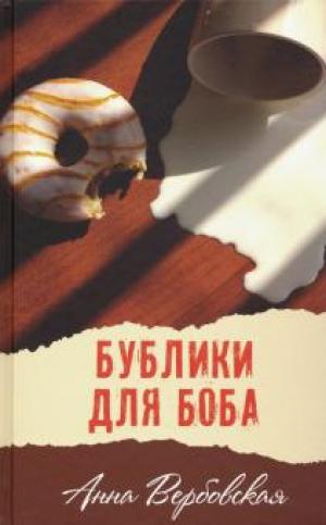 Анна Вербовская